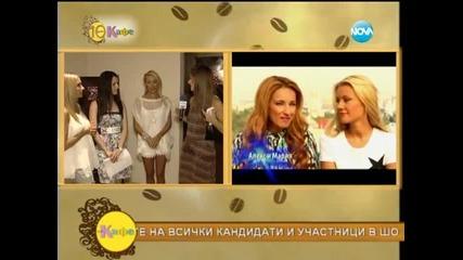 Как протича кастингът за Х Factor във Велико Търново - На кафе (02.07.2014г.)