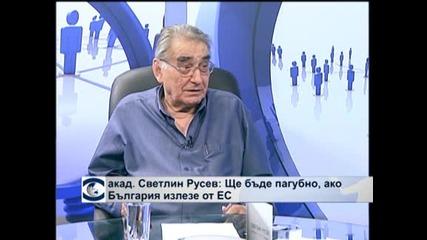 Светлин Русев: Ще бъде пагубно, ако България излезе от ЕС
