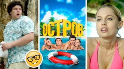 8 младежи + екзотичен остров = хитов руски сериал скоро във Vbox7!