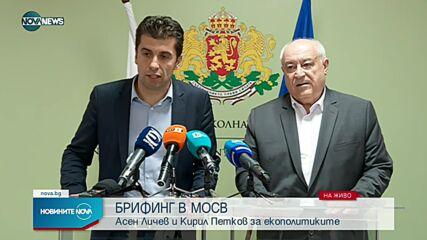 Брифинг на министъра на околната среда и водите и на министъра на икономиката