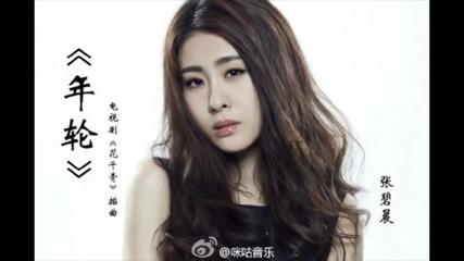 Beautiful Chinese Music ш