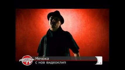 """Мечока: Ремиксът на """"класика"""" е химн на Ghetto Productions"""