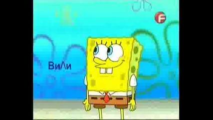 sponge bob & patric три синджира боби