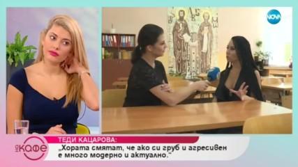 Теди Кацарова: В училище не съм правела бели - На кафе (19.10.2018)