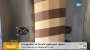 СЛАДКО ИЗКУШЕНИЕ: Дюнер от шоколад
