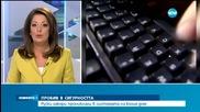 Руски хакери проникнали в системата на Белия дом