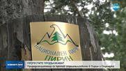 Природозащитници излизат на пореден протест в защита на Пирин