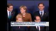 България иска 10 % увеличение на парите от ЕС