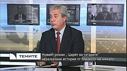"""Новият роман на Маргарит Абаджиев """"Царят на татарите"""""""