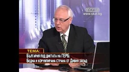 България е проядена от корупция и бедност. Имаме си работа с държава от Дивия запад