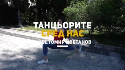 ТАНЦЬОРИТЕ СРЕД НАС с Цветомир Цветанов | Епизод 5