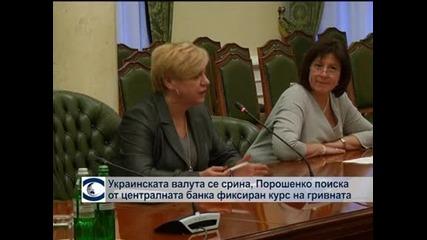 Украинската гривна се срина за пореден път, централната банка въведе ограничения