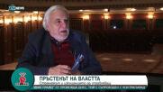 """""""Офанзива с Любо Огнянов"""": Гост е акад. Пламен Карталов"""
