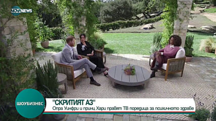 Опра Уинфри и принц Хари правят телевизионна поредица за психичното здраве