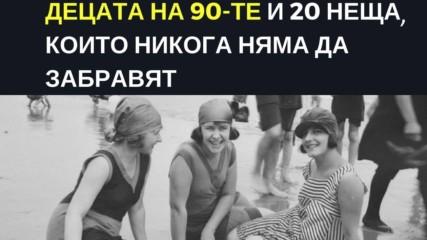 Децата на 90-те и 20 неща, които никога няма да забравят