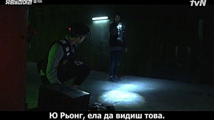 Хвани Призрака еп.10 част 1 / Catch the Ghost ep.10 part 1