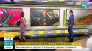 Какво е състоянието на Владимир Каролев след падането в Пирин