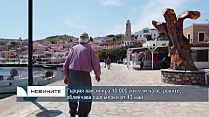 Гърция ваксинира 10 000 жители на островите, облекчава още мерки от 12 май