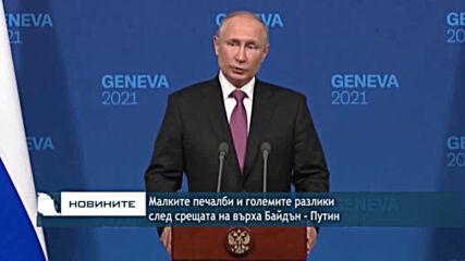 Малките печалби и големите разлики сред срещата на върха Байдън - Путин