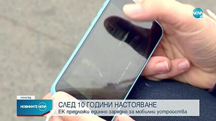 ЕК предложи единно зарядно за мобилни устройства