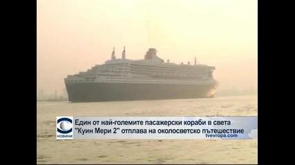 """Най-големият пасажерски краб в света """"Куин Мери 2"""" отплава на световно пътешествие"""