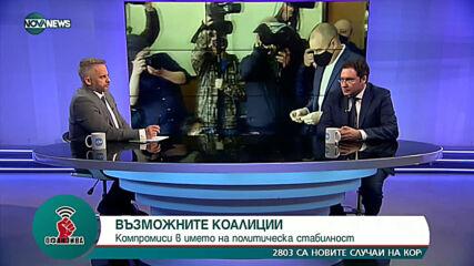 Даниел Митов: ГЕРБ трябва да направи сериозен опит да състави кабинет
