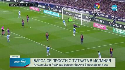 Спортни новини (17.05.2021 - обедна емисия)