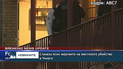 Станаха ясни и имената на убитите българи в Чикаго