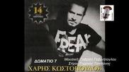 New 2014 Domatio 7 Xaris Kostopoulos
