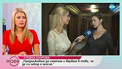 Стефка Янорова: Всяка роля, която репетирам в момента, ми е и предизвикателство и близка