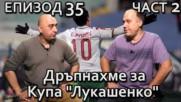"""Дръпнахме за Купа """"Лукашенко"""""""