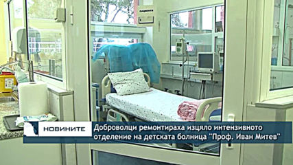 Доброволци ремонтираха изцяло интензивното отделени на детската болница ''Проф. Иван Митев''