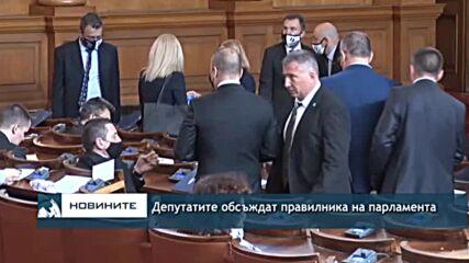 Депутатите обсъждат правилника на парламента