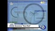 Американци Печелят От Кен Лий - За Валентина Хасан Само Слава! 25.04.2008