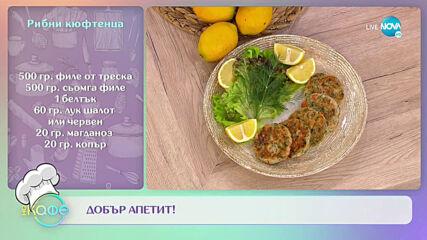 """Рецептата днес: Рибни кюфтенца и лимонови барчета - """"На кафе"""" (19.11.2020)"""