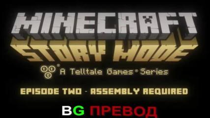Minecraft Story Mode Епизод 2 bg превод Трейлър