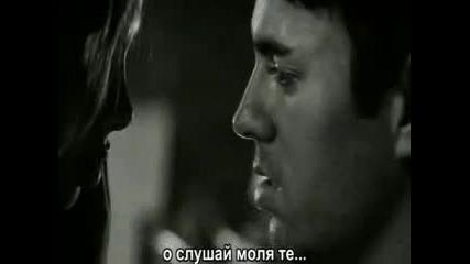 Песента която ми бърка в здравето, Най Яката Песен Enrique Iglesias - Somebodys Me