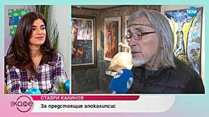 """Ставри Калинов: """"За предстоящия апокалипсис"""" - """"На кафе"""" (13.12.2018)"""