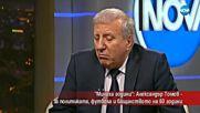 Александър Томов - за политиката, футбола и бащинството на 60 години