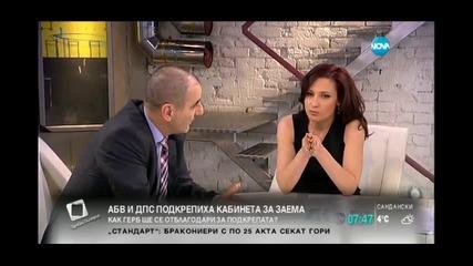 Как се договаря гласуването за 16 млрд.лв. дълг в почивката