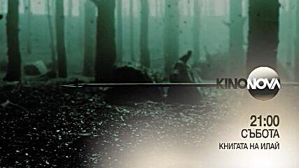 """""""Книгата на Илай"""" на 4 септември, събота от 21.00 ч. по KINO NOVA"""