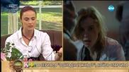 """Йоана Буковска-Давидова и Радина Думанян за """"Откраднат живот"""""""