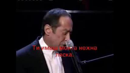 Ти си моята съдба - Paul Anka