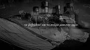 Превод * Stelios Dionisiou - Ferte Mou