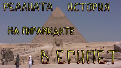 Реалната история на пирамидите в Египет