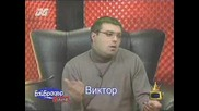 Бай Брадър - Виктор 2 Част