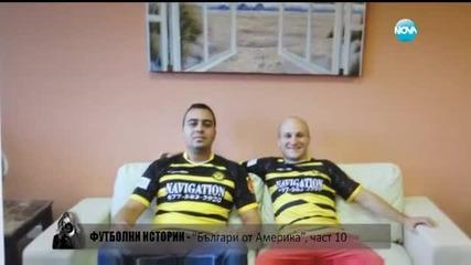 """Миролюба Бенатова представя: Футболни истории - """"Българи от Америка"""", част 10"""