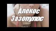 Звездице моя - Алекос Зазопулос (превод)