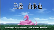 Naruto Shippuuden 377 [ Бг Субс ] Върховно Качество