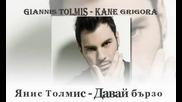 • гръцко 2012 • Давай бързо • Giannis Tolmis - Kane Grigora ( превод )